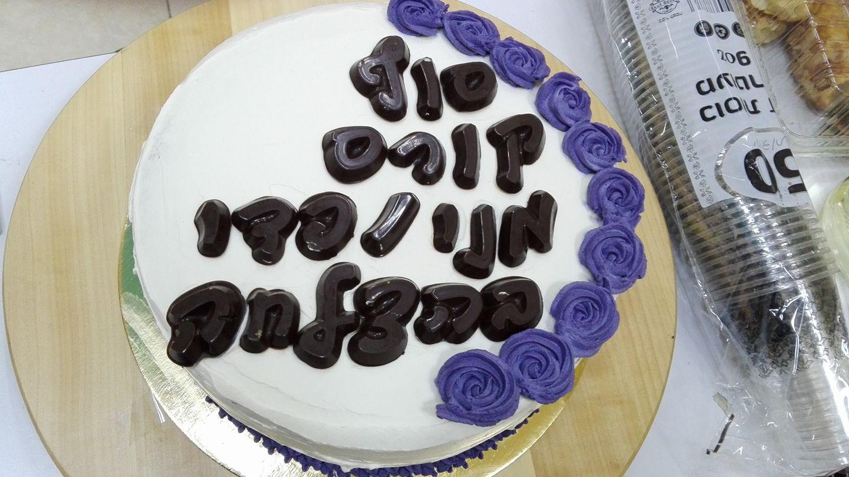 עוגה שתלמידה הכינה לסוף קורס חדרה.jpg