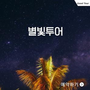 [SAIPAN] 별빛 투어
