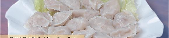 水餃 Dumplings