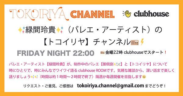 tokoiriya-channel.jpg