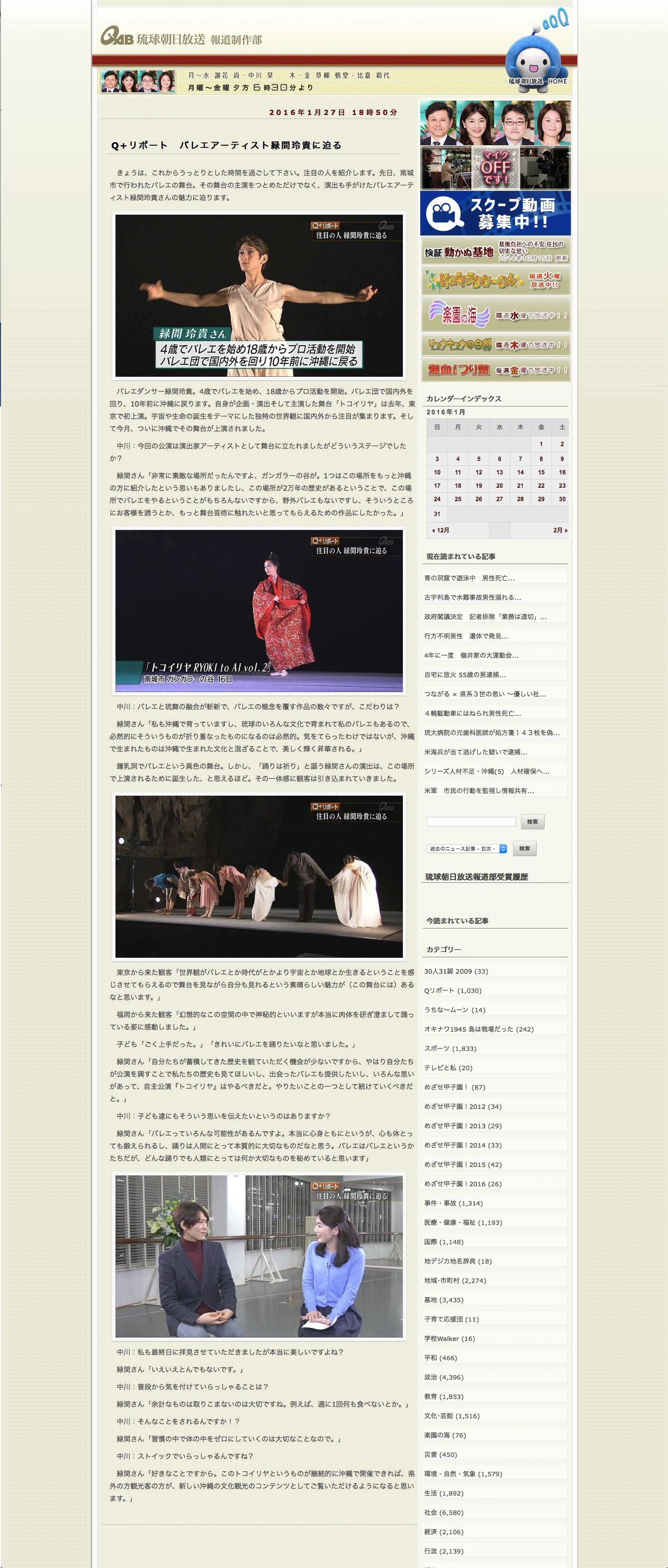 琉球朝日放送 TVニュース報道