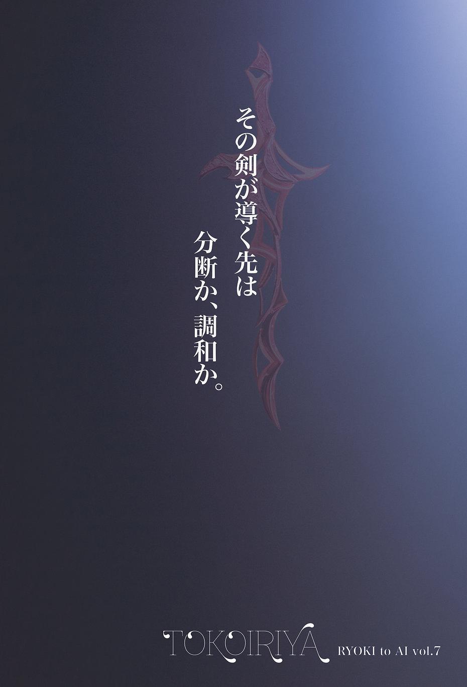 tkr7-WEB背景-poster-sword1.jpg