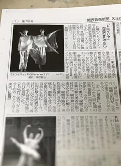 関西音楽新聞 第770号