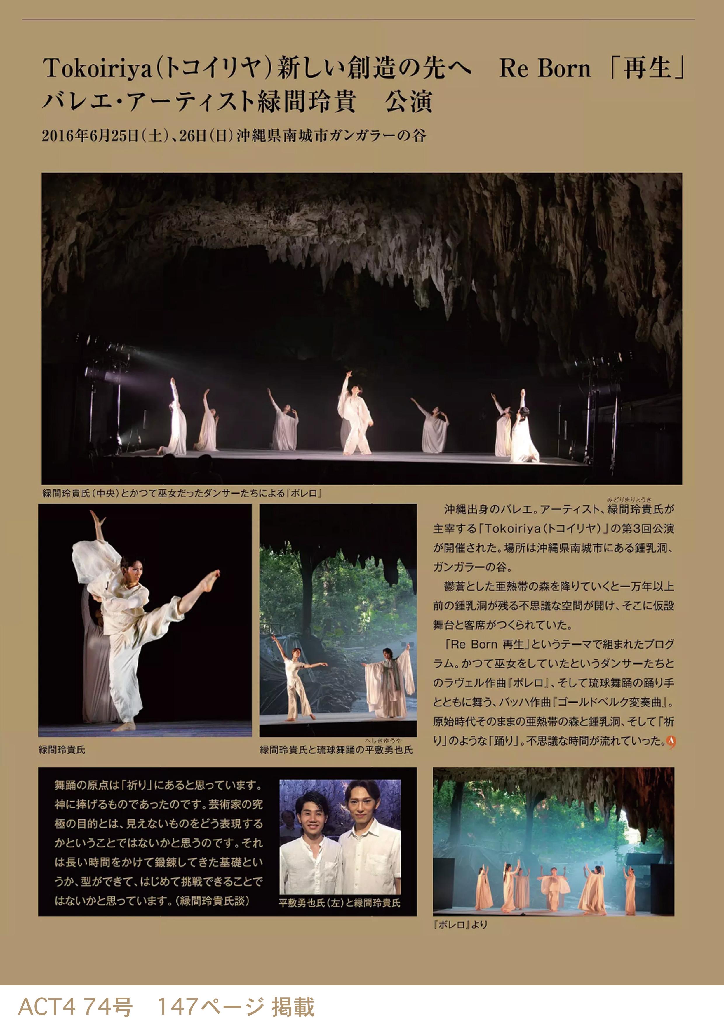 雑誌 ACT4