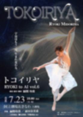 tokoiriya6-flyer-notittle-web.jpg