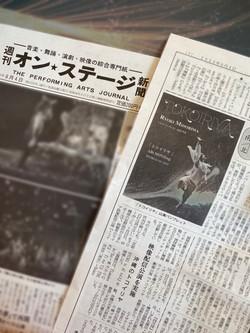 週刊オン・ステージ新聞
