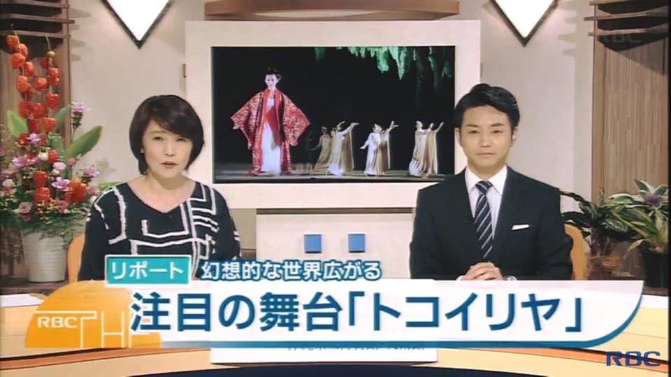 琉球放送 報道リポート「ザ・ニュース」
