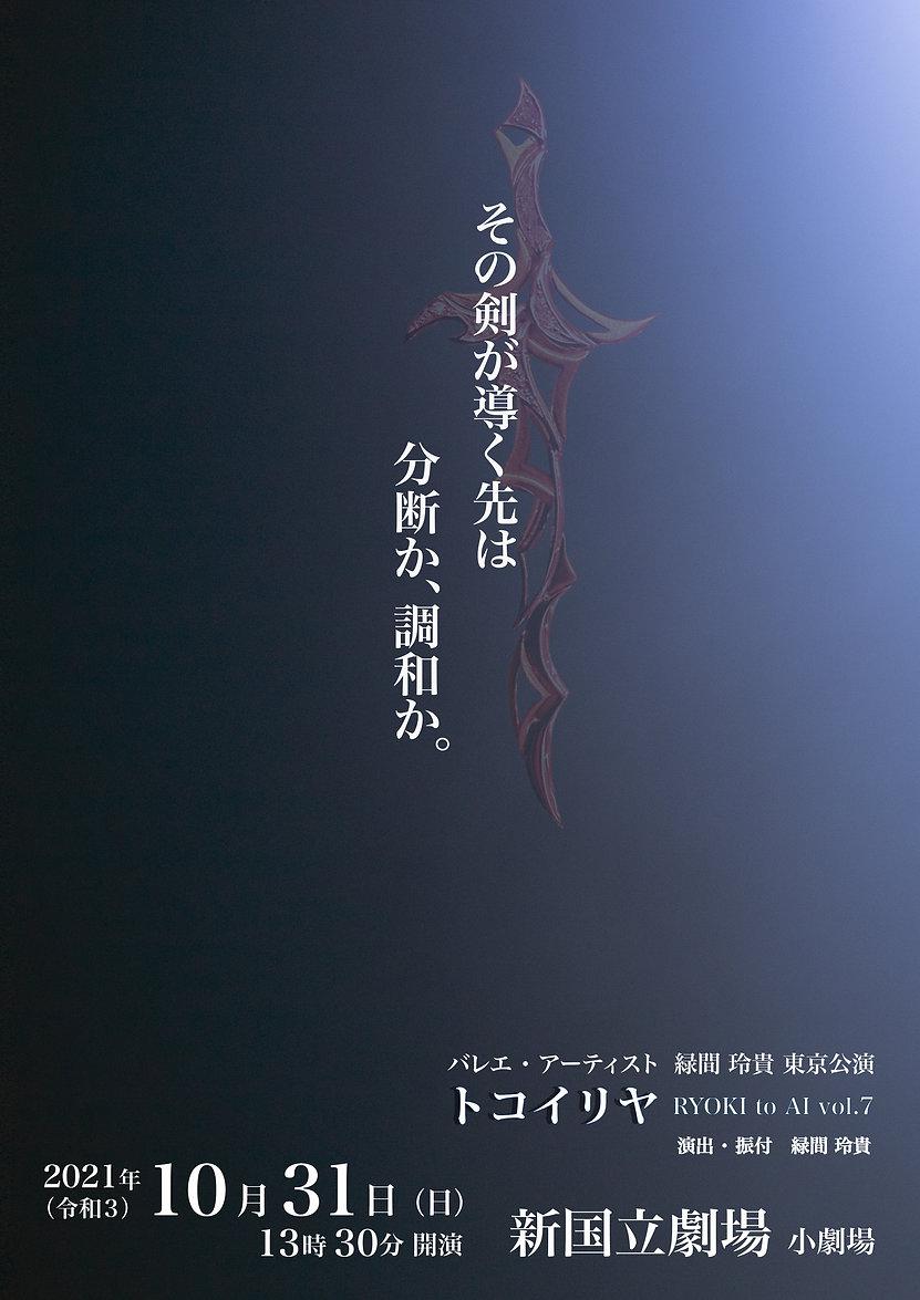 tkr7-nopic-poster-sword1.jpg
