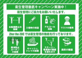 衛生管理ztz.jpg