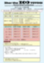 Zher-the-ZOO店ブッキング2020 (01.01).jpg