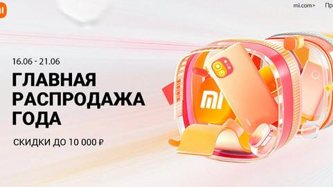 «Главная распродажа года» Xiaomi в России продолжается: цены опустились ещё ниже, новые предложения