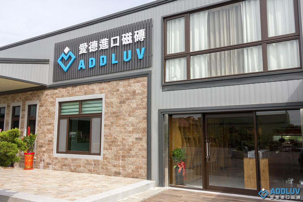 愛德進口磁磚ADDLUV,台中彰化義大利西班牙磁磚品牌代理 (2).jpg