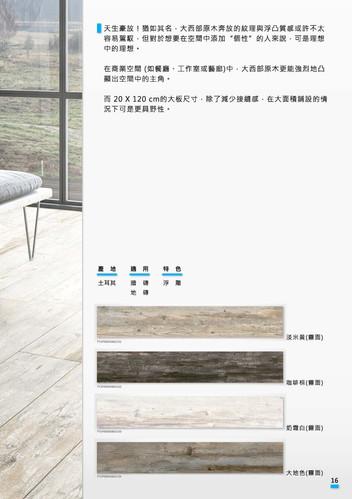 木紋磚_頁面_04.jpg