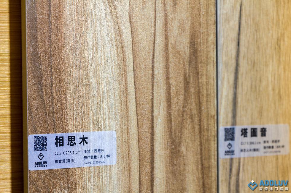 愛德進口磁磚ADDLUV,台中彰化義大利西班牙磁磚品牌代理 (13).jpg