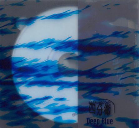 四分衛deep-blue.jpg