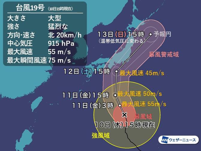 台風19号と結婚式