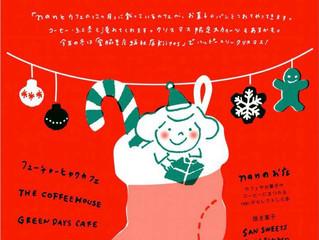 【イベント情報】12/23(日)nanとおやつのクリスマス