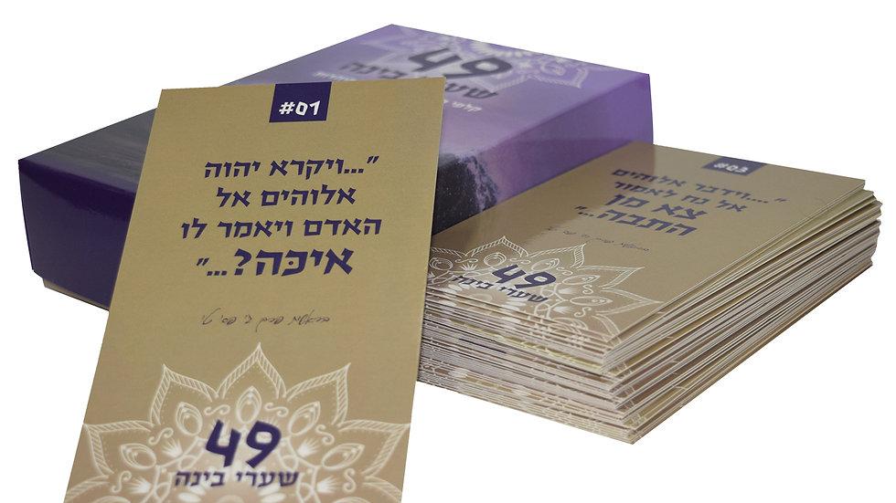 ערכת קלפים - 49 שערי בינה