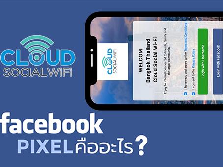 Cloud Social + Facebook Pixel
