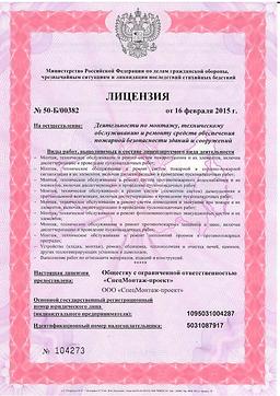 Лицензия_СпецМонтаж-Проект новая-1.png