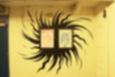 vortex wall 2.jpg
