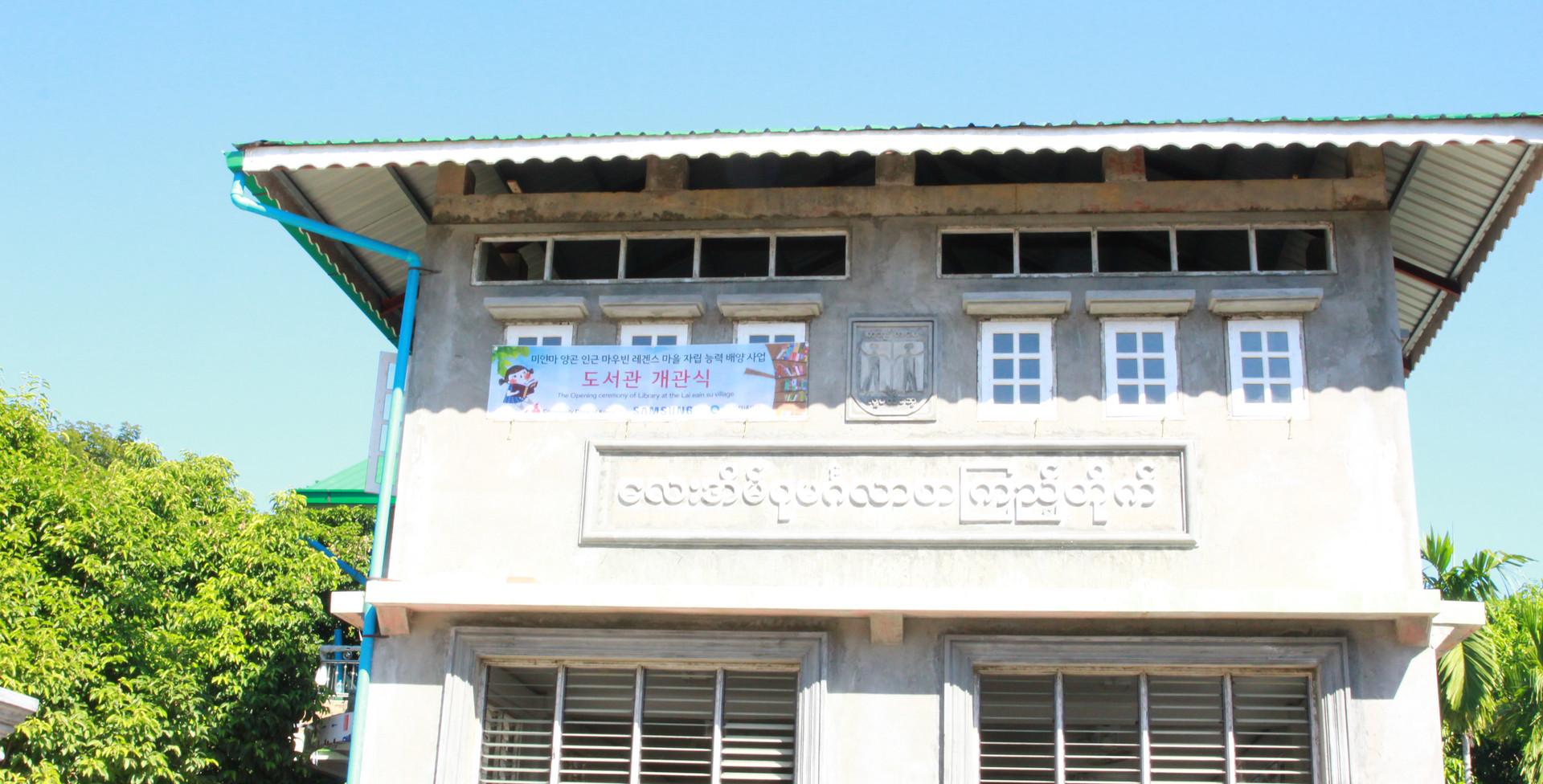2017 미얀마 마우빈 레겐스마을 도서관 (공동모금회 지원).JPG