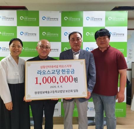 (한울안신문)원불교 교사회, 라오스 반타중학교 교육환경개선 후원금 전달