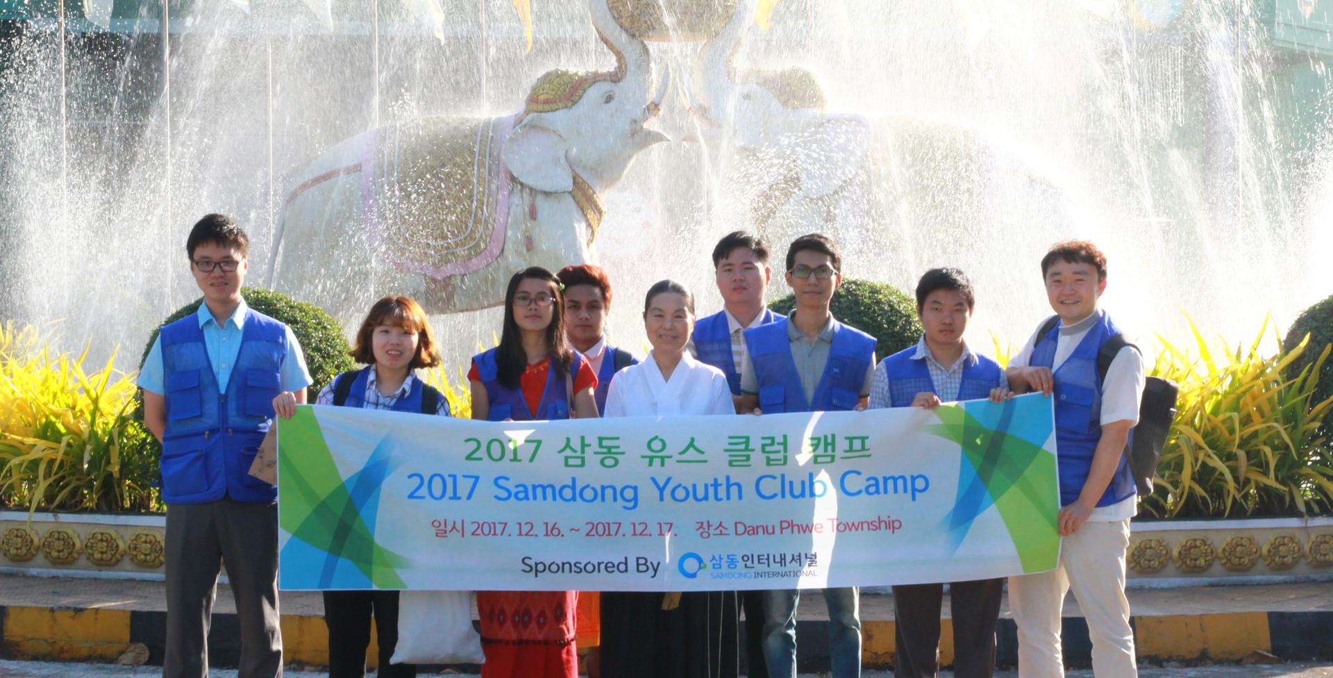 미얀마 삼동유스클럽 2017 (8).JPG