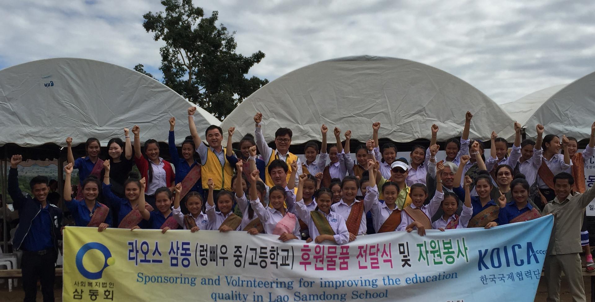2015 라오스 삼동회 자원봉사.jpg