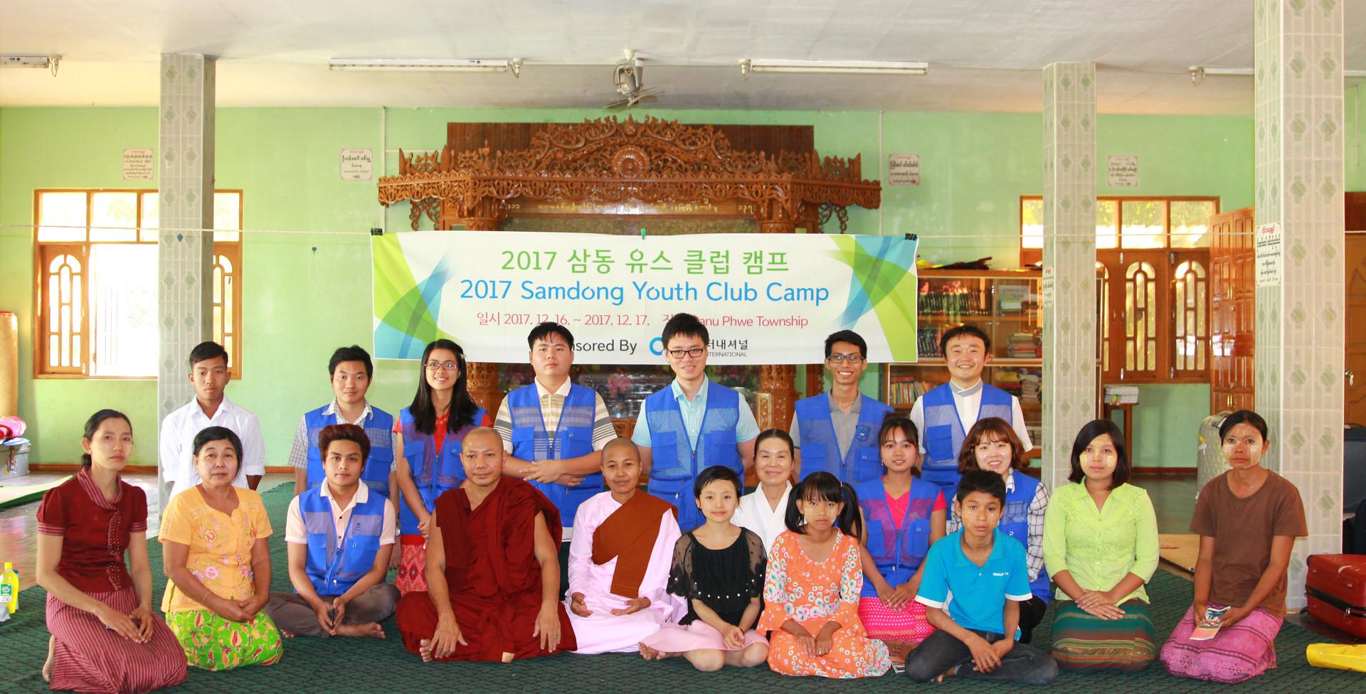 미얀마 삼동유스클럽 2017 (1).JPG