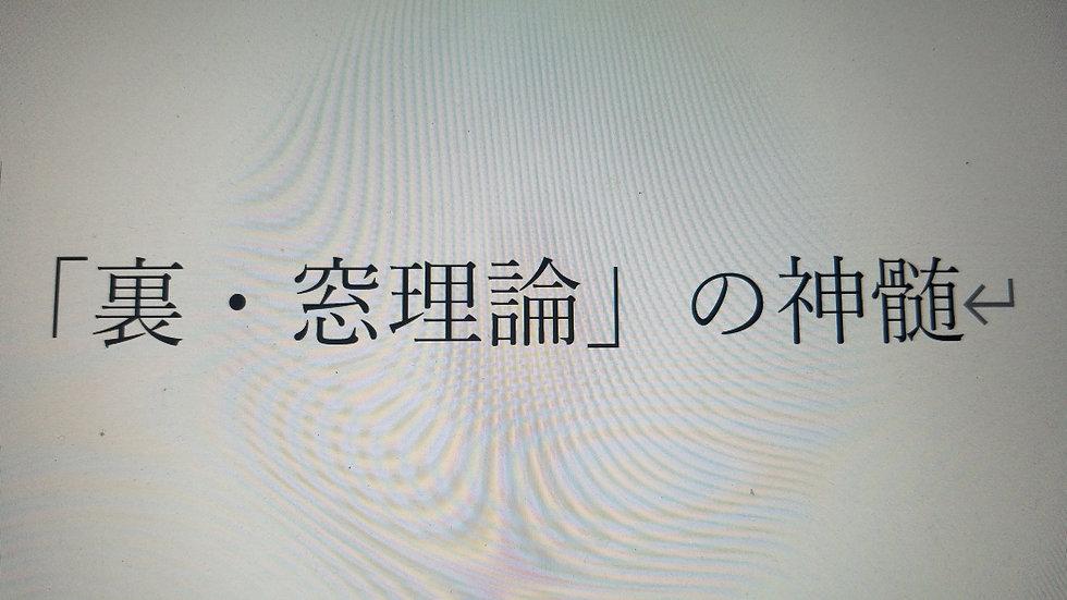 「裏・窓理論」の神髄(PDF版)