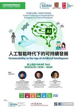 20200623 online talk.jpg