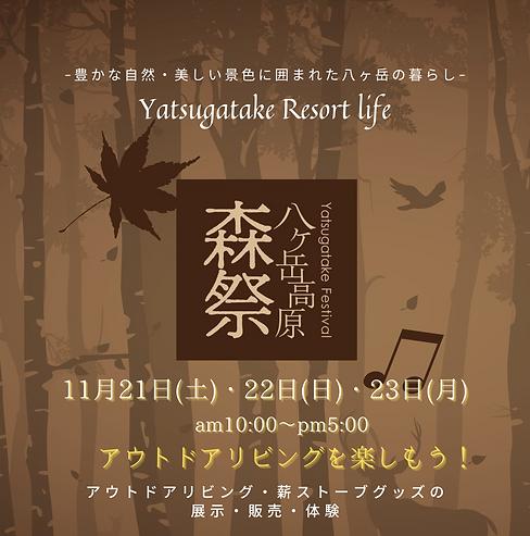 Yatsugatake Rsort life.png