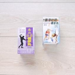 活絡筋骨健步丸藥品盒