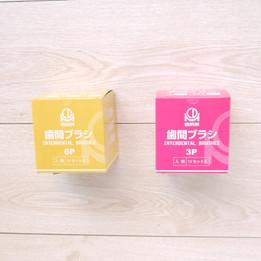 潔牙齒間刷包裝彩盒