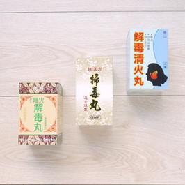 黃蓮清熱解毒丸成藥包裝盒