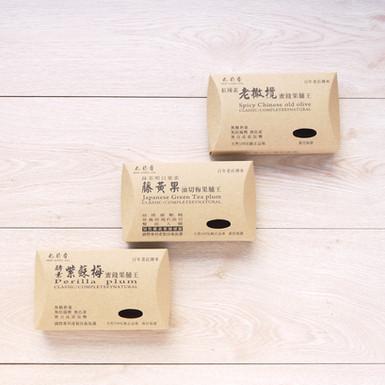 老橄欖+藤黃果油切梅+酵素紫蘇梅蜜餞包裝盒