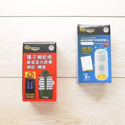 電子捕蚊蠅燈+負離子空氣清淨機彩盒
