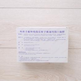 醫療用藥用傷口凝膠品包裝盒