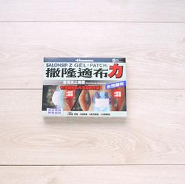 撒隆適布消炎止痛藥布包裝盒