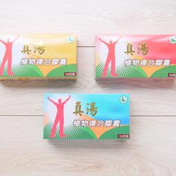 枸杞+山楂+山藥+茯苓+甘草植物複合膠囊彩盒