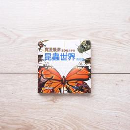 昆蟲世界CD+DVD包裝盒