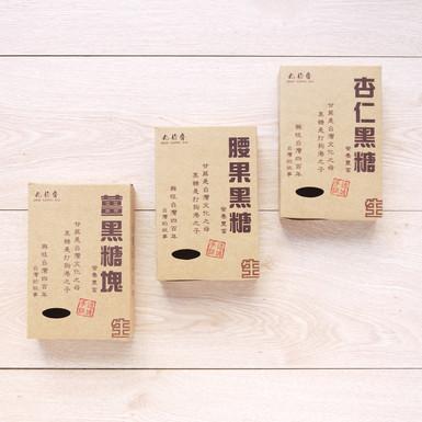 杏仁黑糖+腰果黑糖+薑黑糖包裝盒