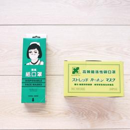 透氣紙口罩吊掛包裝盒+高效能活性碳口罩包裝盒