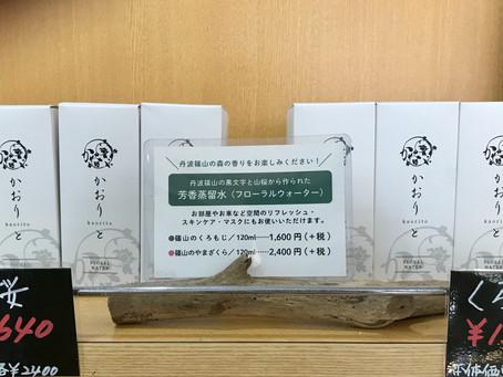 篠山産の芳香蒸留水、販売してます!