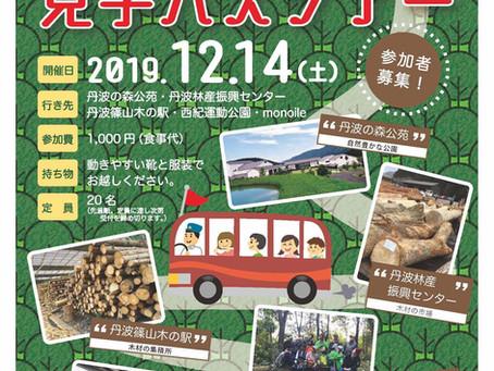 丹波の里山・木材活用を見学するツアー