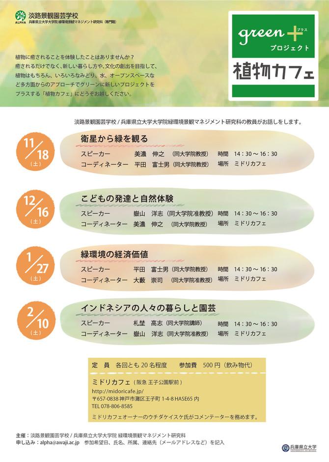 1/27(土)は植物カフェ「緑環境の経済」。