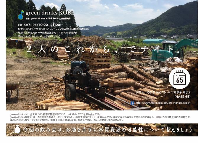 4/7(土)は、木材資源について考える飲み会。