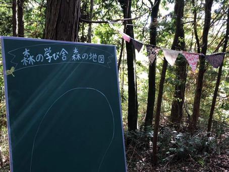 森の学び舎、開催されました。