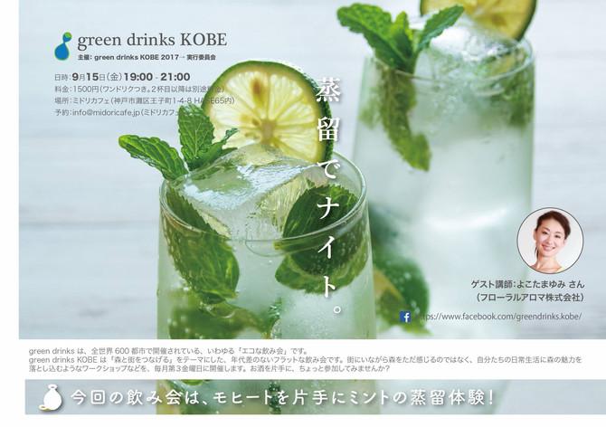9/15(金)の green drinks KOBE は「蒸留でナイト!」